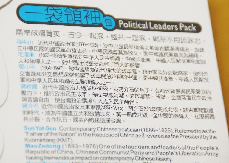 孫中山、毛沢東、鄧小平、蒋経国、蒋介石