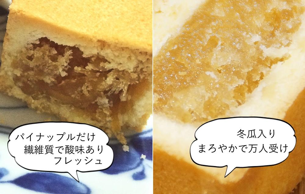 台湾 パイナップルケーキ 本物 偽物