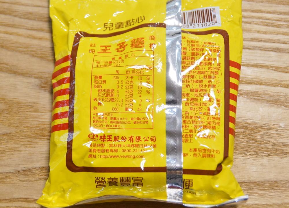 台湾 王子麺 作り方