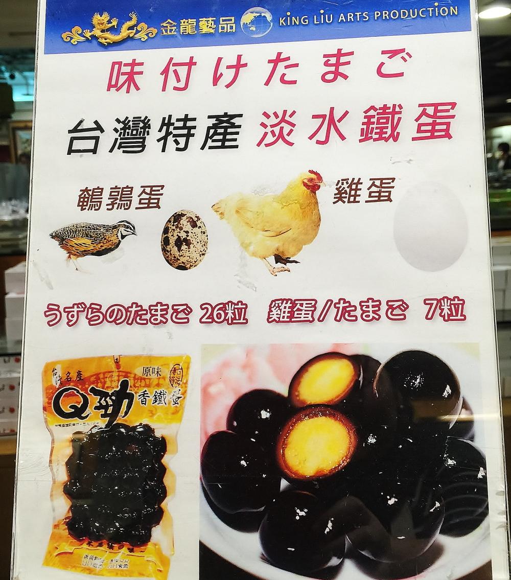 台湾 鉄卵とは