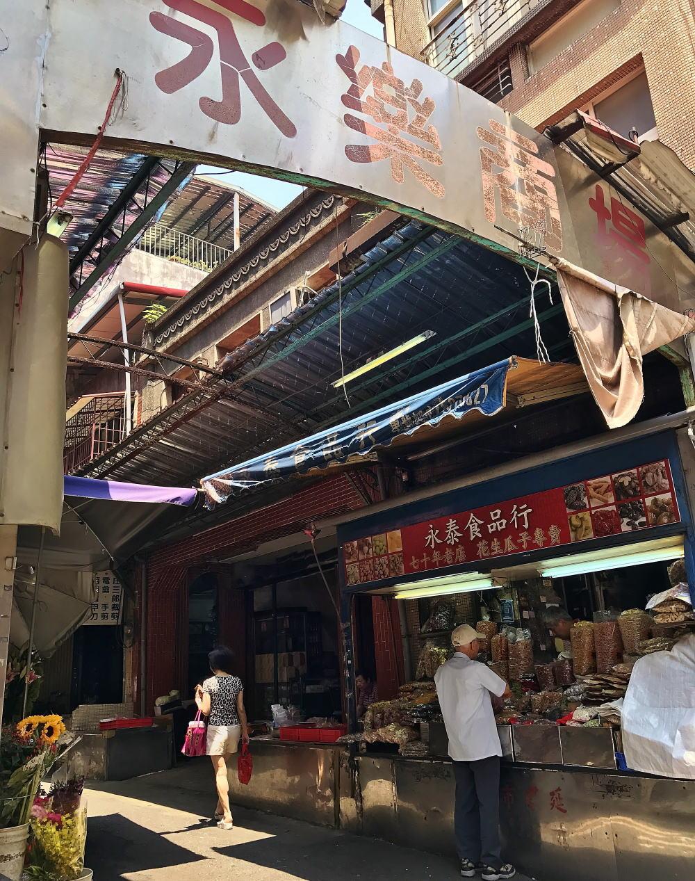 台北最古の問屋街「迪化街」