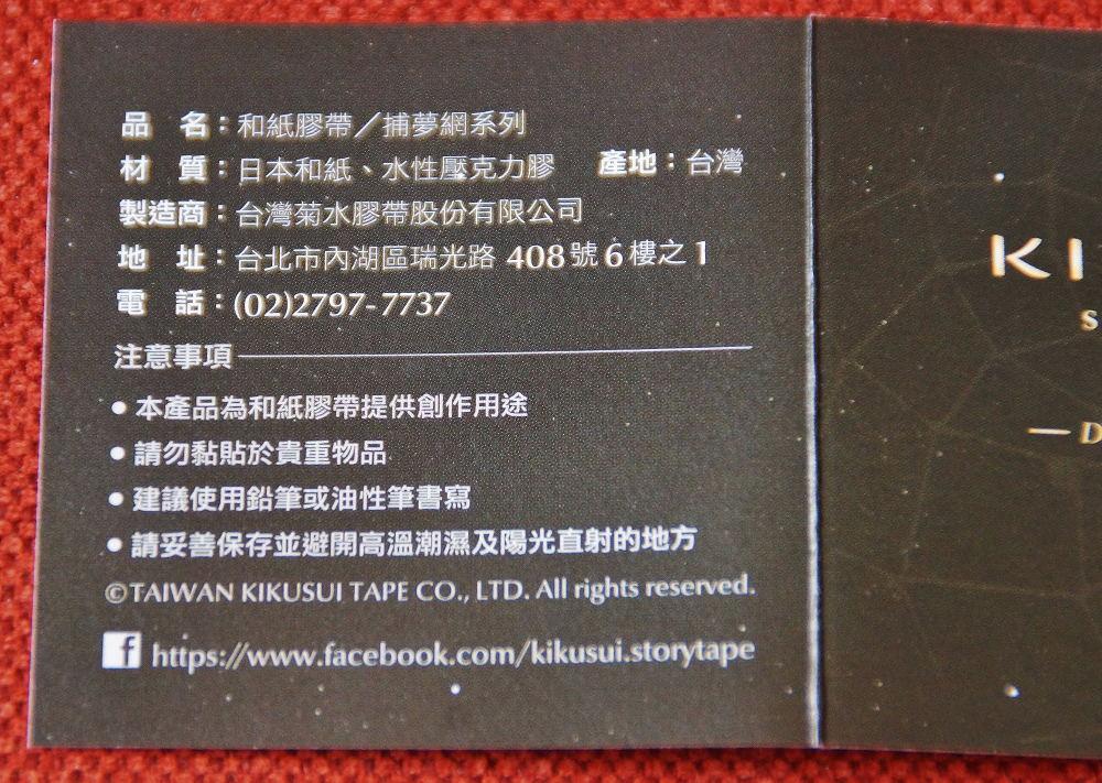 台湾菊水 マスキングテープ 種類