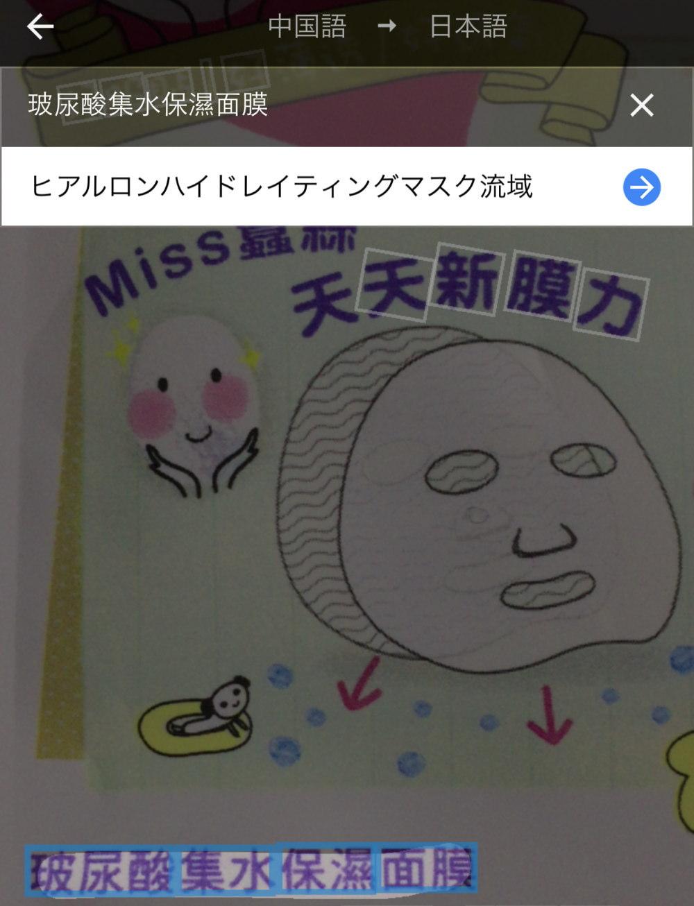 我的心機 フェイスマスク 原材料