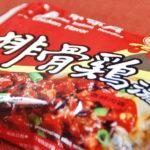 台湾カップラーメン「味味A 排骨鶏湯麺」を作って食べてみた感想