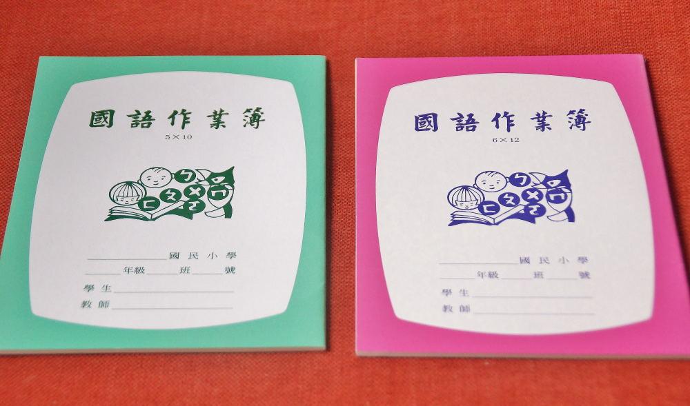台湾 国民小学校 ノート