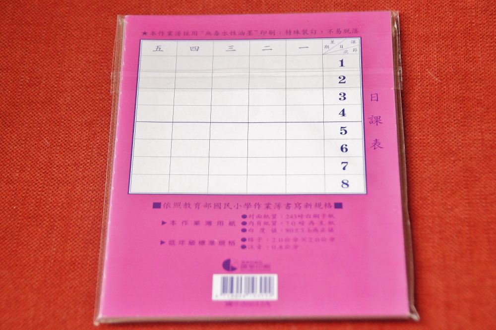 台湾 国民小学校 ノート 時間割