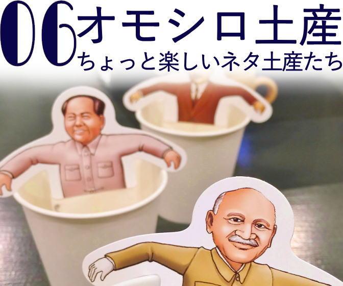 台湾 ネタ土産 オモシロ土産