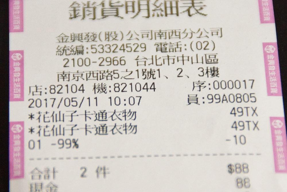台湾 芳香剤 値段