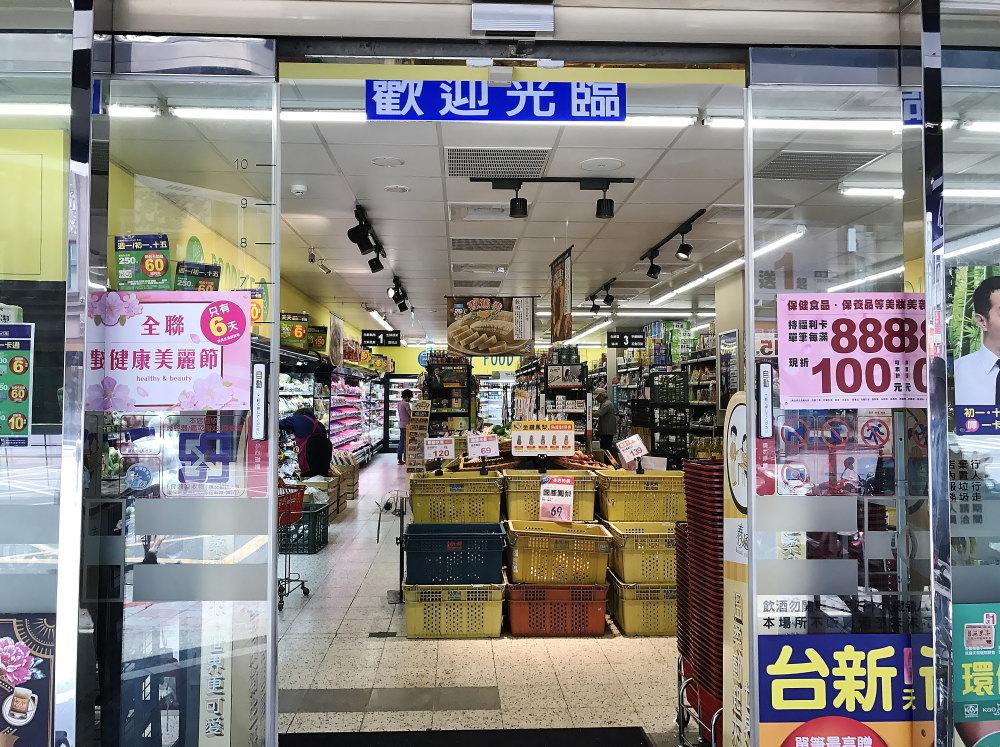台北 スーパーマーケット