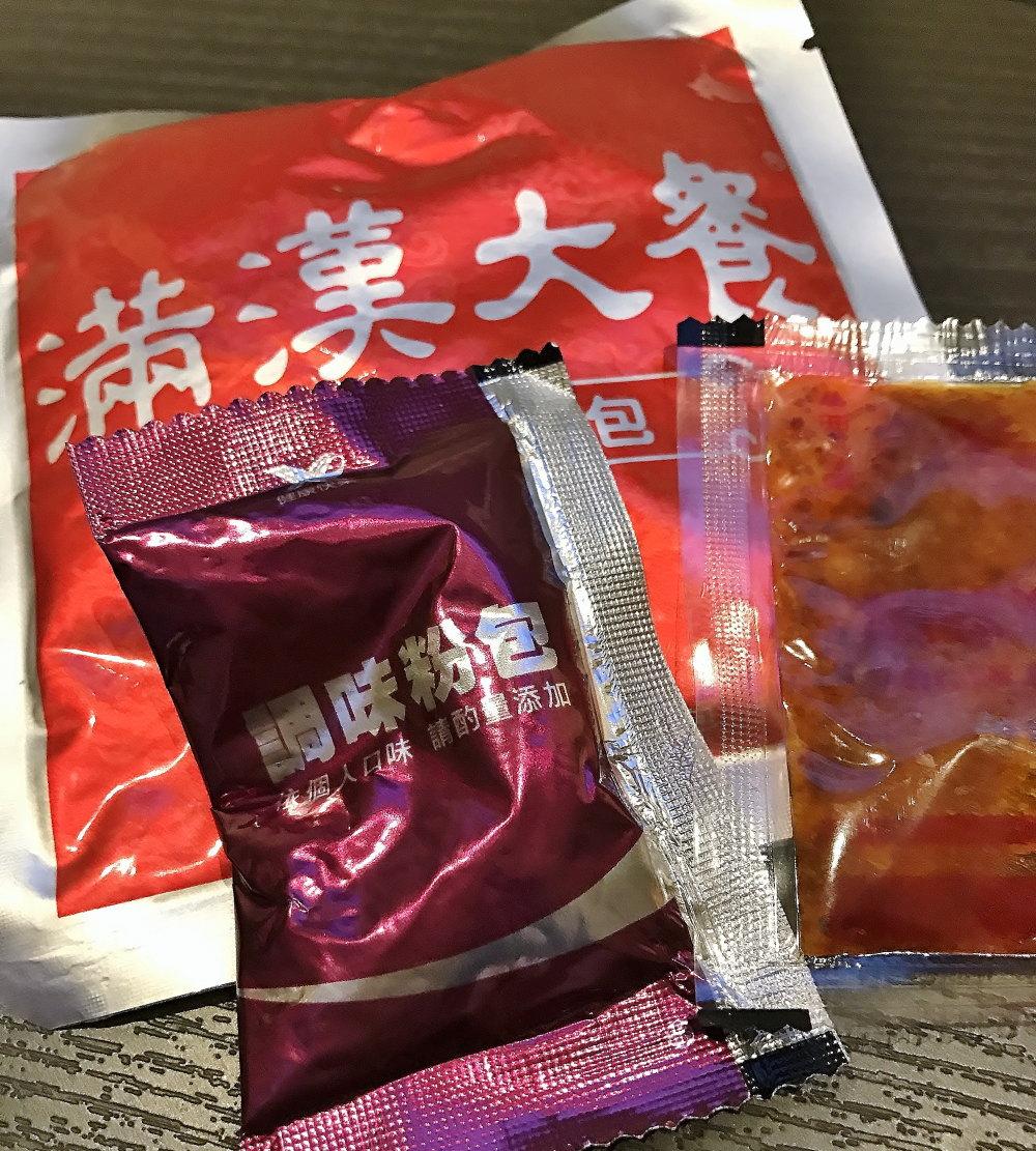 満漢大餐 作り方