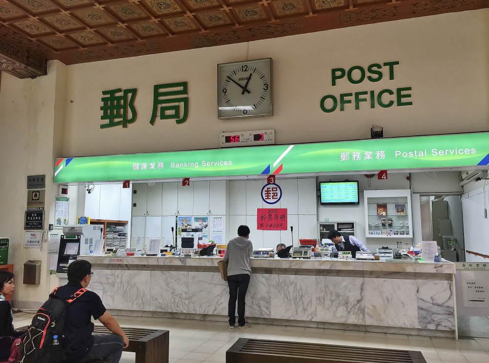 中正記念堂の中の郵便局
