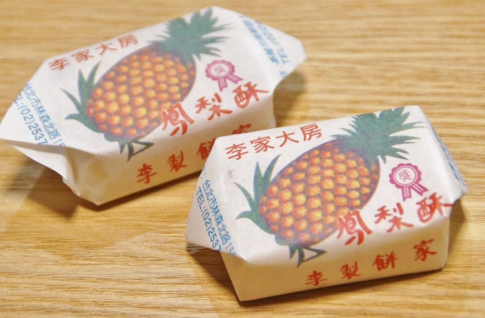 李製餅家 パイナップルケーキ 口コミ