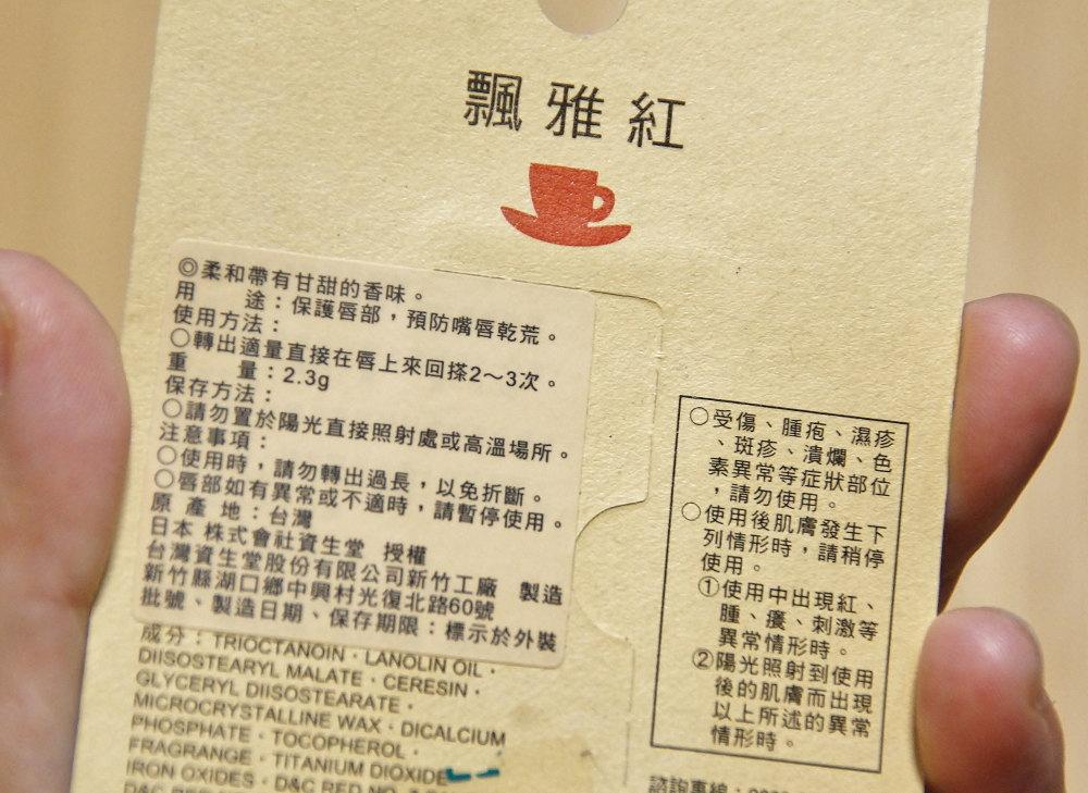 台湾 リップアミュレット