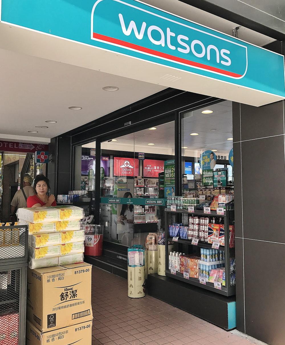 屈臣氏(Watson's)