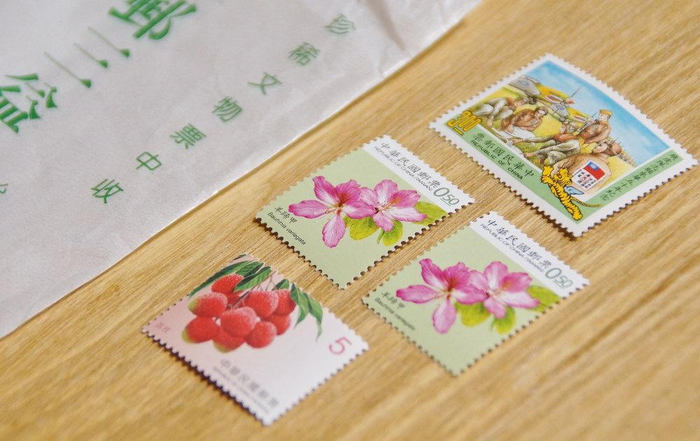 台湾の切手
