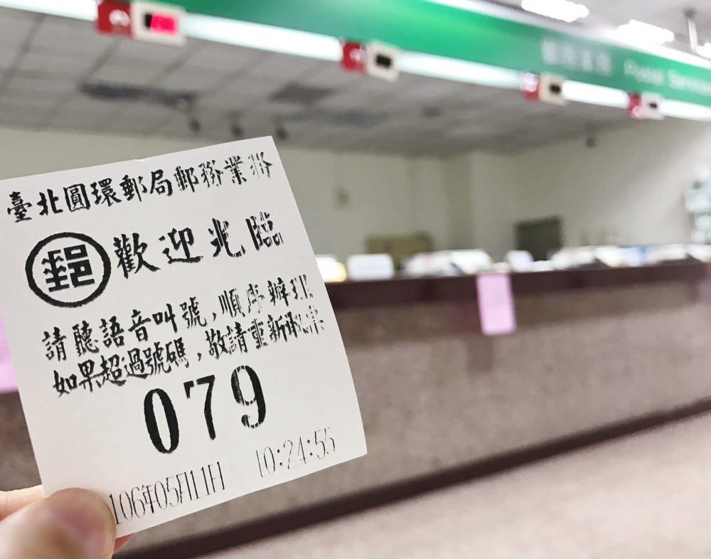 台湾の郵便局
