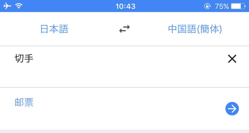中国語で切手