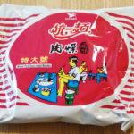 プチプラばらまき土産に台湾の袋ラーメン「統一麺」はいかが?