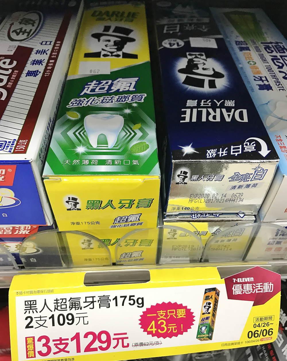 台湾のコンビニ 歯磨き粉