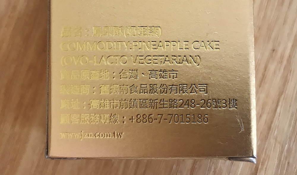 高雄土産「舊振南餅店」