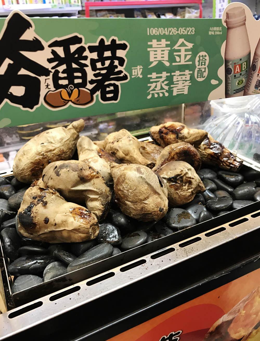 台湾のコンビニで買える焼き芋
