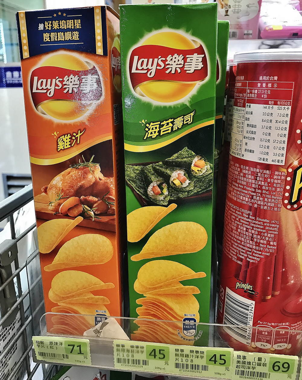 lay's 楽事 海苔寿司