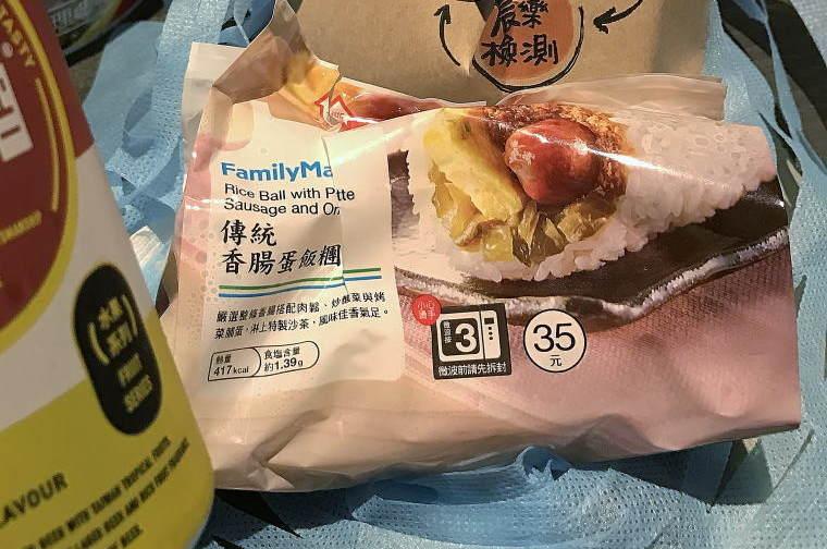 台湾で買ったおにぎり