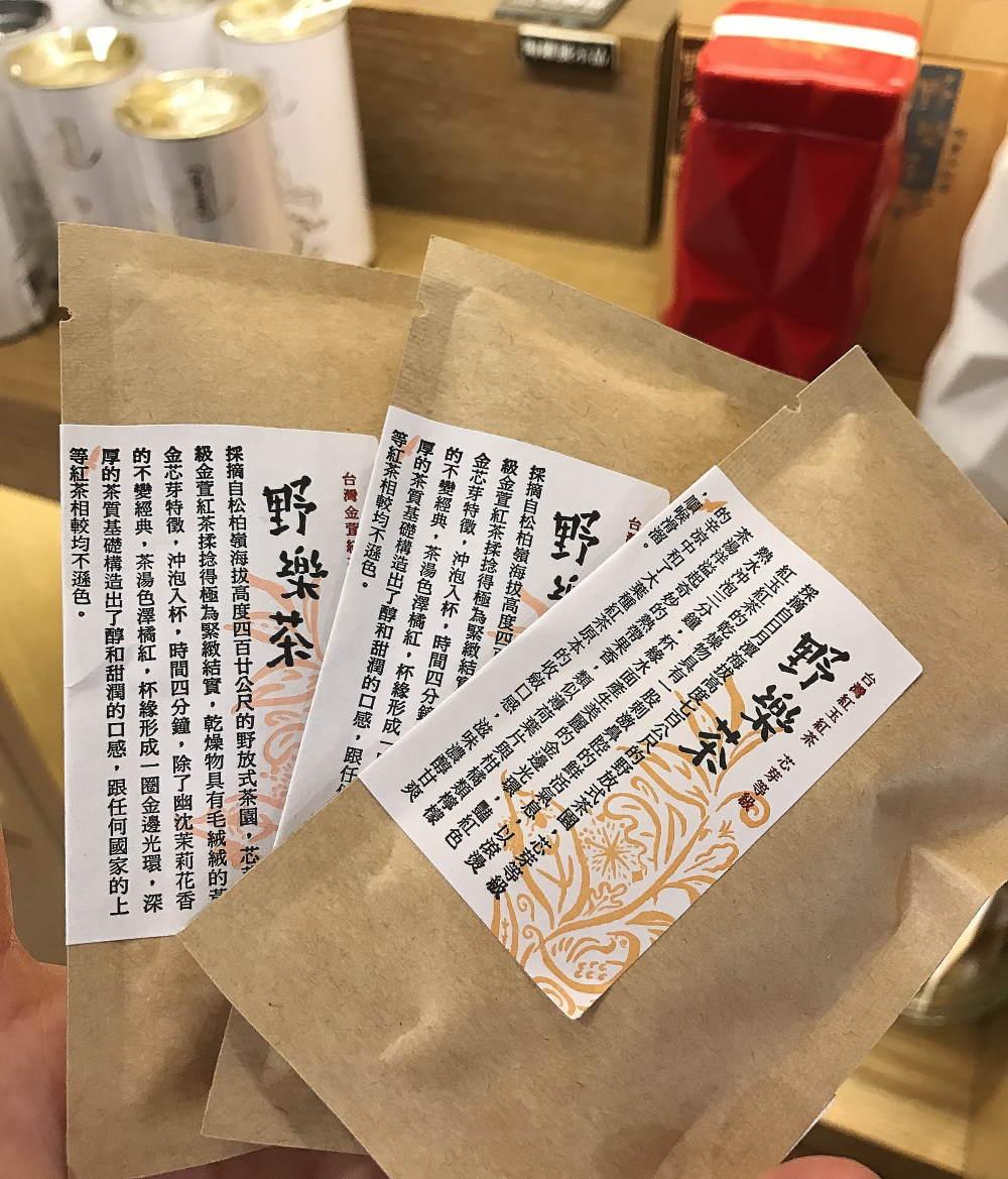 台湾紅玉紅茶 野楽茶