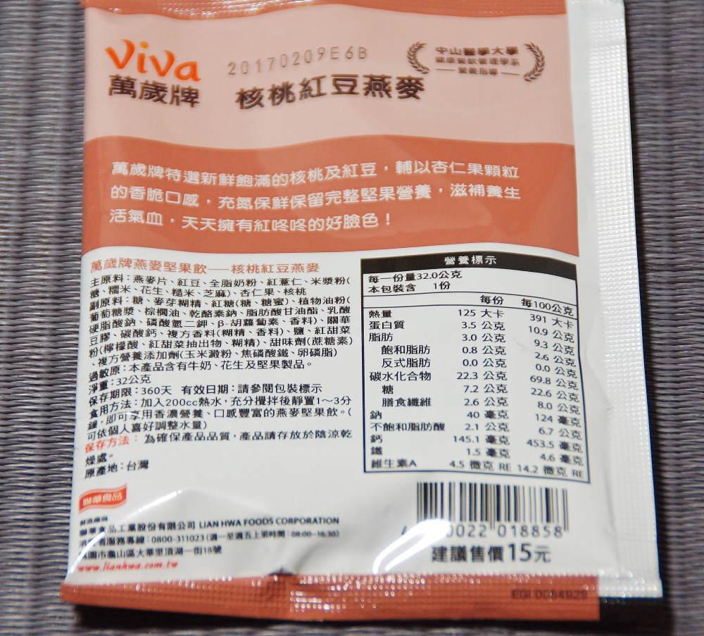 ViVa萬歳牌 核桃紅豆燕麥 原材料名