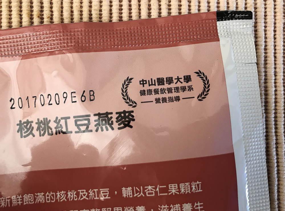 中山大学 台湾