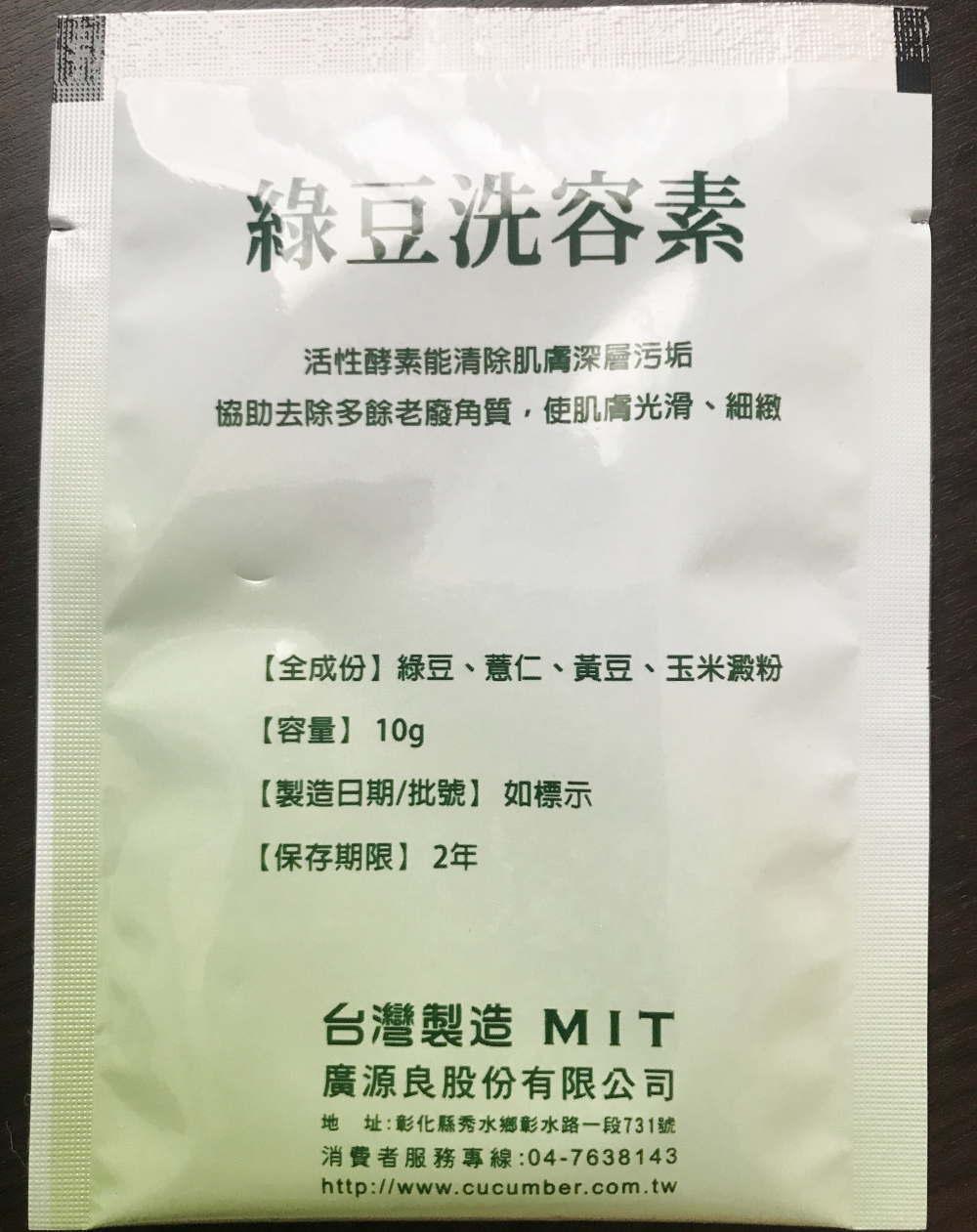 緑豆洗容素 原材料名