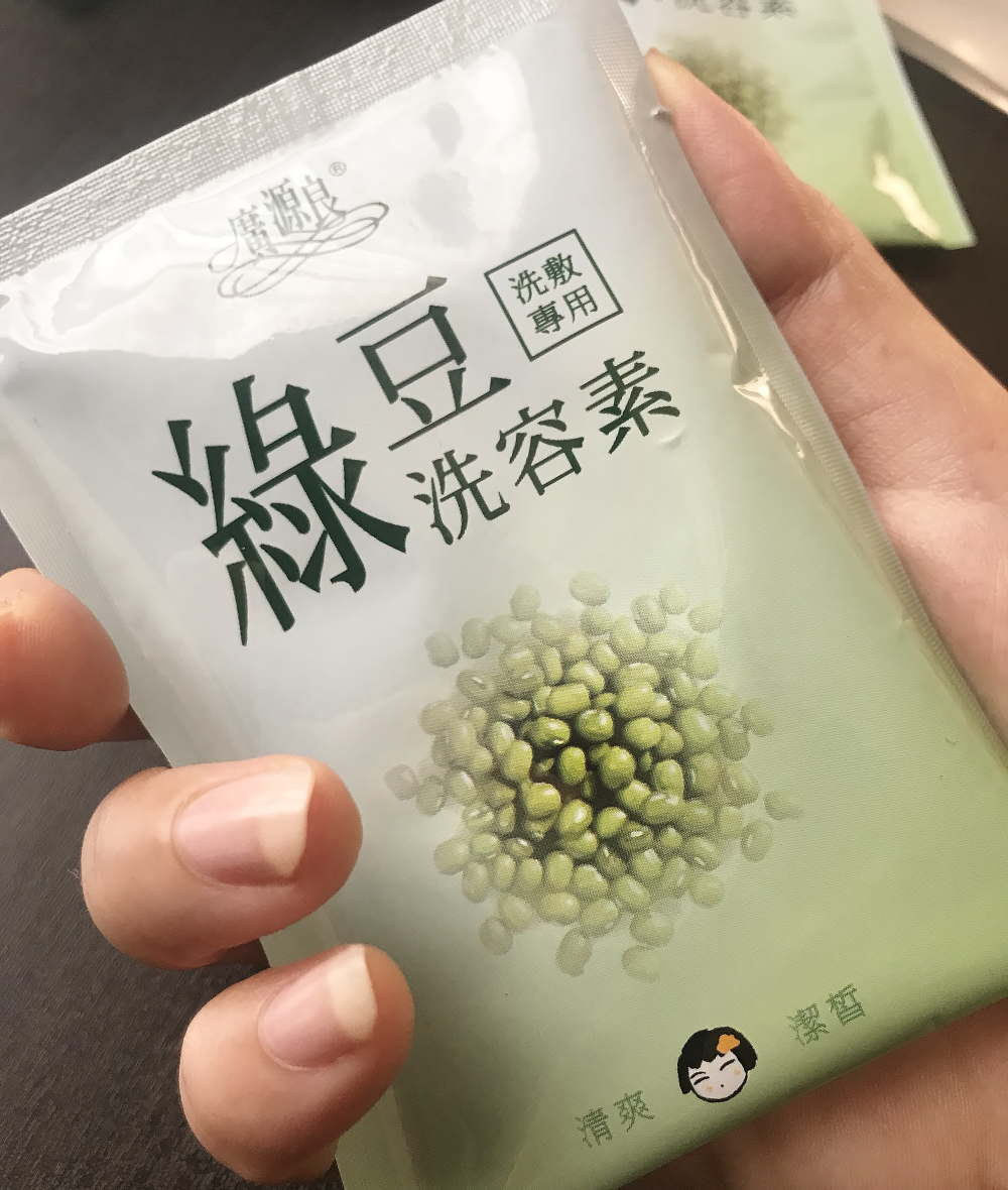 台湾コスメ 緑豆洗容素