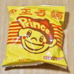 台湾に行ったら絶対買いたいインスタントラーメン「王子麺」
