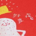 とぼけたピーナツキャラ&縁起が良いメッセージのポストカード「'0416×1024」「好事花生」