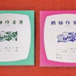 レトロ可愛いっ!台湾の小学校用 宿題ノートをお土産に買いました。