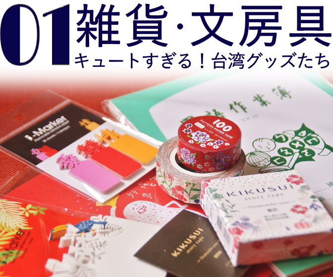 台湾土産 雑貨 文房具