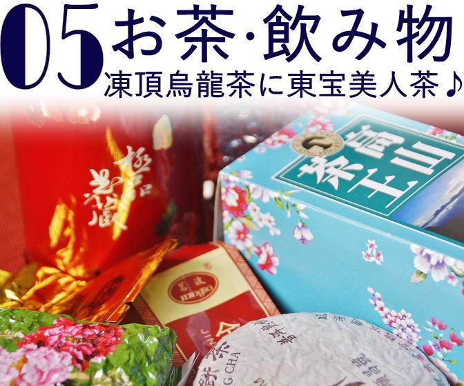 台湾 おすすめ お茶