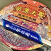 店で食べる味?!台湾インスタントラーメン「満漢大餐 葱焼牛肉麺」食べてみた