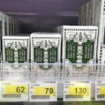 かわいい!台湾の万能オイル「白花油」のミニ小瓶